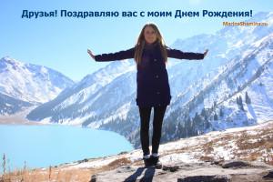 Марина Шамина день рождения