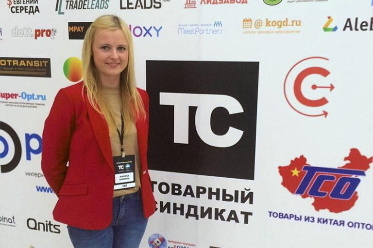Конференция по товарному бизнесу